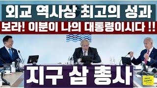 (단독) 언론들이 만들지 않는  G7 문재인대통령  주…