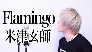 米津玄師 様 New Single 『 Flamingo / TEENAGE RIOT 』2018.10.31より...
