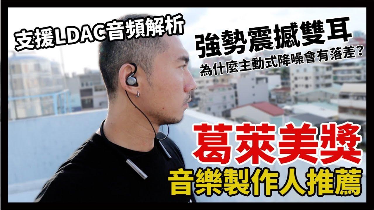 聽到耳朵會懷孕,支援LDAC無損音質!連葛萊美獎音樂製作人都推薦品牌 Ausound AU-Flex ANC 降噪藍牙耳機
