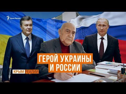 Как Герой Украины служит России | Крым.Реалии ТВ