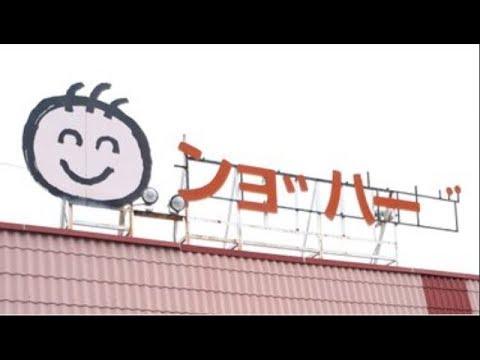 ショッパーズ長浜店の正しい発音【非公式】
