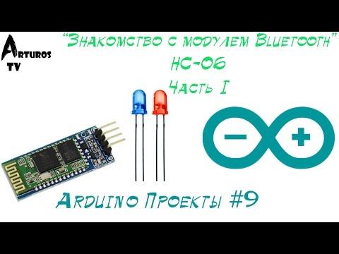 """Arduino Проекты #9 """"Подключение модуля Bluetooth к Ардуино"""""""