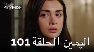 Download The Promise Episode 101 (Arabic Subtitle)   اليمين الحلقة 101