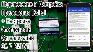 кситал: Подключение, Настройка Приложения iKsital, управления отоплением и сигнализации за 7 минут
