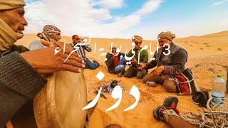 ثلاثة أيام في بوابة الصحراء - دوز