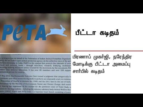 PETA Letter to PM Modi & President Suggesting president's rule in TN if Jallikattu is conducted