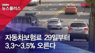 자동차보험료 29일부터 3.3~3.5% 오른다