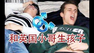 英国帅哥和中国小伙一起生孩子 看着都疼!【陈瀚Siri】