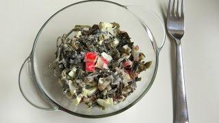 Простой, но очень вкусный салат из морской капусты!