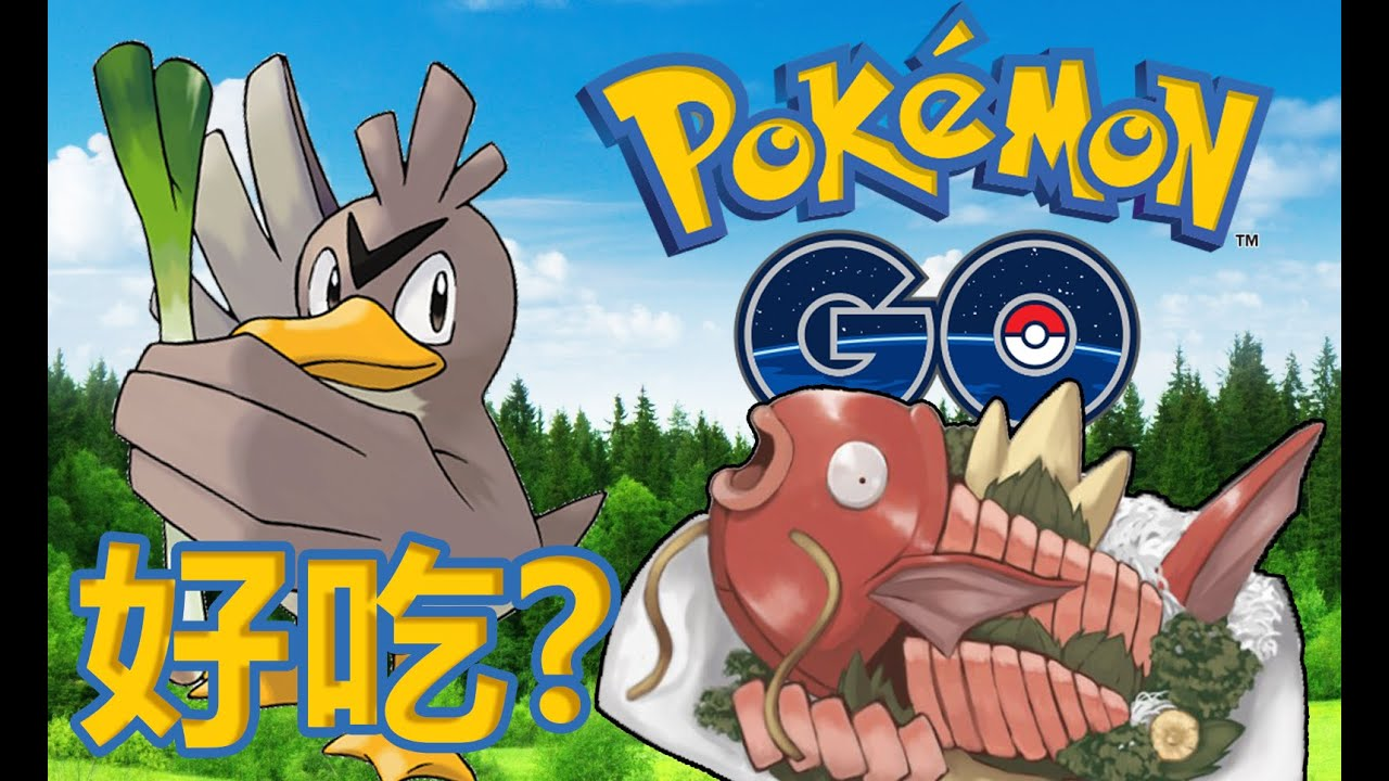 Pokemon GO : 精靈寶可夢GO 吃神奇寶貝的八卦Σ(;゚д゚) / 萬人空巷的情景 - YouTube