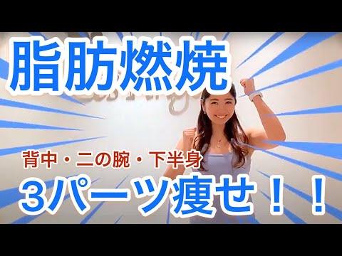 【脂肪燃焼】【ダイエット】全身運動!