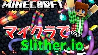 【マインクラフト】Slither.ioをマイクラで遊ぶ!?
