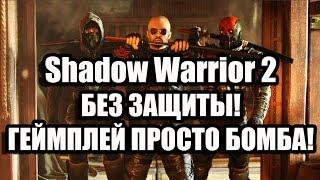 Shadow Warrior 2 ВЫШЕЛ БЕЗ ЗАЩИТЫ! ГЕЙМПЛЕЙ ПРОСТО БОМБА!
