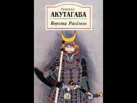 Акутагава Рюноскэ - Ворота Расёмон (аудиокнига)