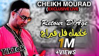 Cheikh Mourad 2021 - Retour D'age - اطونسيو دوبلاج (AUDIO ORIGINAL) قنبلة تيك توك plaka interdit
