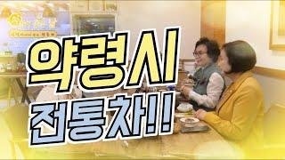 정순천TV CMB대구방송 차향기좋은날 5회