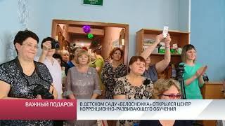В детском саду «Белоснежка» открылся центр коррекционно развивающего обучения