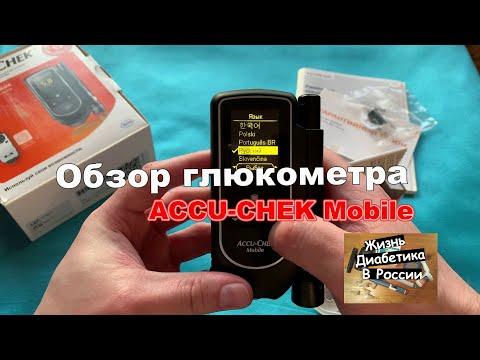 Глюкометр работает без тест-полосок! Accu-Chek Mobile (Глюкометр Акку Чек Мобайл). Обзор! | глюкометра | диабетика | глюкометр | сахарный | диабете | россии | диабет | обзор | жизнь | моба