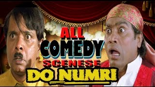 Super Hit Comedy Scenes | Do Numri Movie | Johnny Lever | Sadashiv Amrapurkar