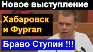 🔥БРАВО🔥 Ступин 🔥 Новое выступление 🔥  Хабаровск Фургал 🔥 Популярнее Путина  🔥Пенсия 🔥 Россия 🔥