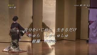 角川博 - 乱れ月
