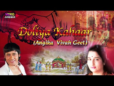 Doliya Kahaar { Angika Vivah Geet } Shaadi Video Songs Jukebox