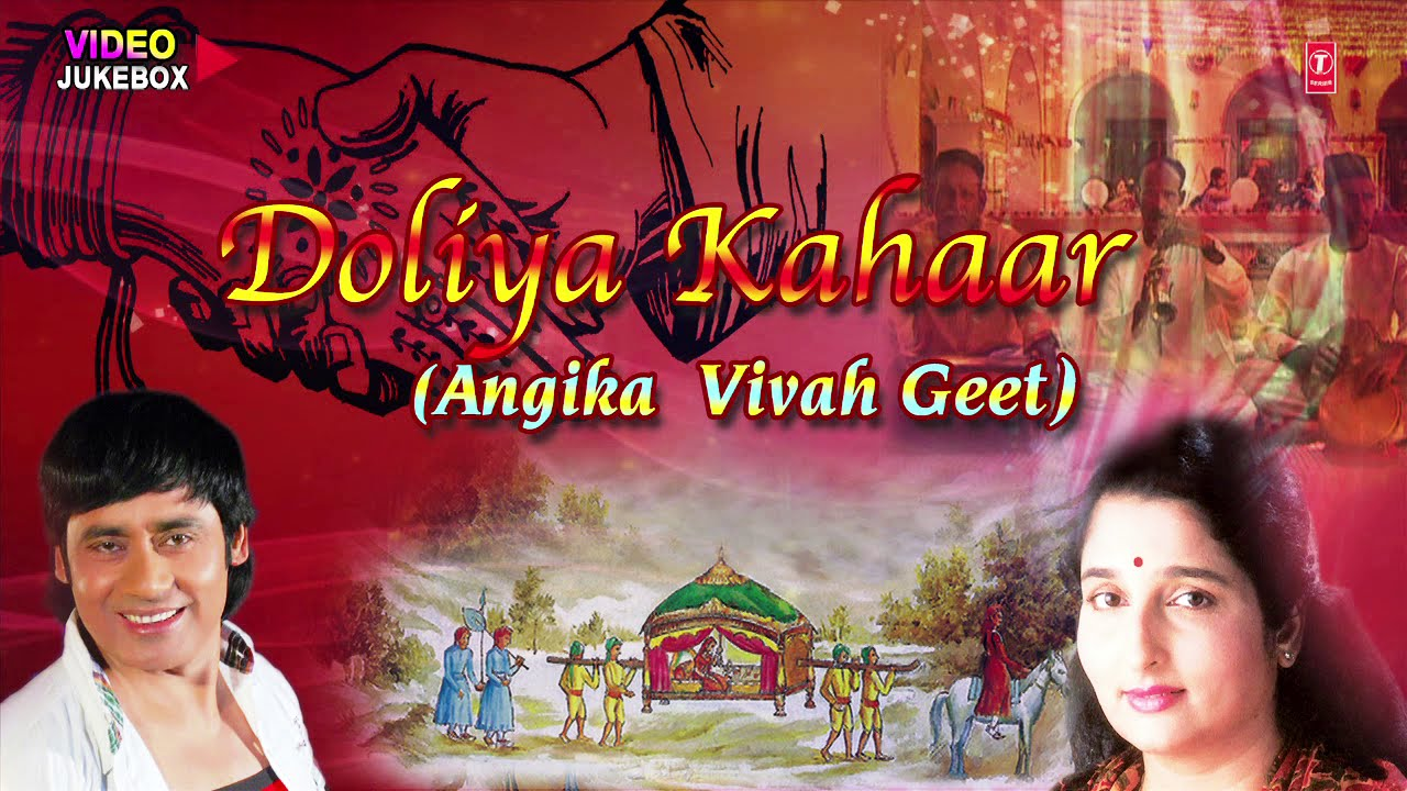 Doliya Kahaar Angika Vivah Geet Shaadi Video Songs Jukebox Youtube