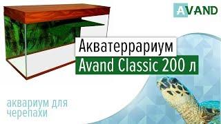 Акватеррариум Avand Classic 200 литров (аквариум для красноухих черепах).