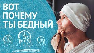видео: 12 ошибок Хронически Бедных Людеи. Как Стать Богатым?