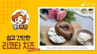 리코타 치즈 만들기. 라씨 만들기  (너무 간단해서 누…