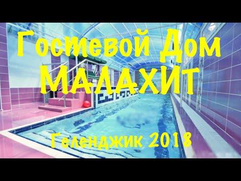 Гостевой дом Малахит Геленджик 2018 Куйбышева 26