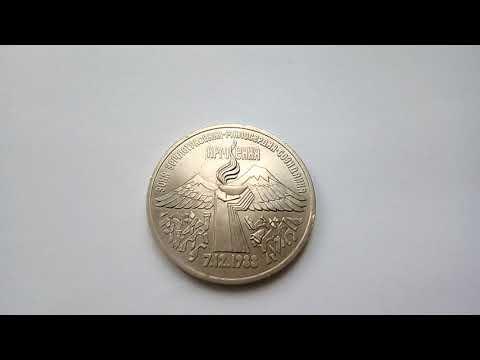 """3 рубля СССР 1989 года """"Зелятресение в Армении"""