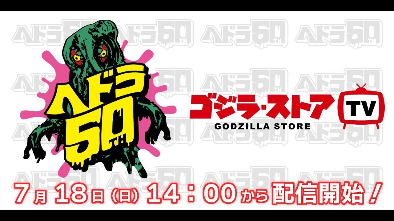 【第4回】ゴジラ・ストア TV 7/18(日)【アーカイブ】