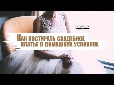 Как постирать свадебное платье дома
