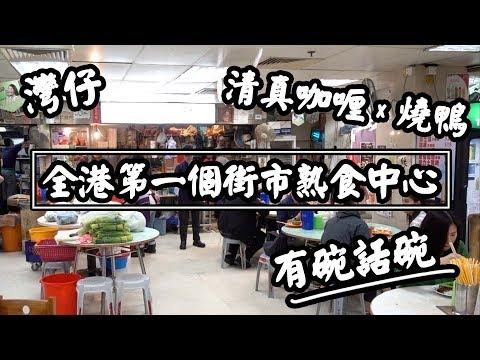 【有碗話碗】清真咖喱羊 x 脆皮燒鴨!賣足半世紀!惠記,鵝頸熟食中心 | 香港必吃美食