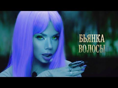 Бьянка - Полный Пи**ец (Волосы)