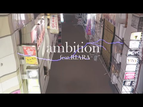 S.D.S「ambition Feat.RIARA」MusicVideo