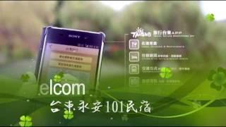 台東永安101民宿訂房專線:0927052125 張小姐Line ID:0927052125.