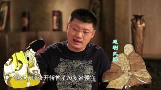 袁游 第二季 第2期 倭寇 一个流传已久的谎言