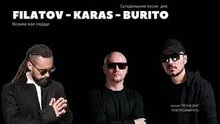 FILATOV & KARAS - BURITO – Возьми моё сердце
