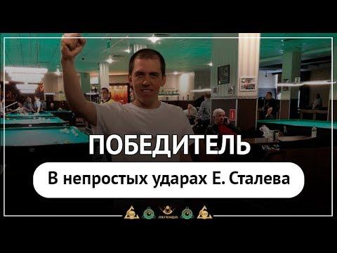Победитель в непростых ударах Евгения Сталева