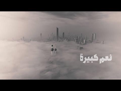 نوال الكويتية – نعم كبيرة (حصرياً) | 2020