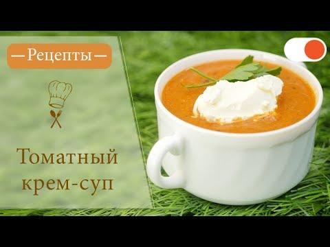 Томатный суп-пюре - Простые рецепты вкусных блюд
