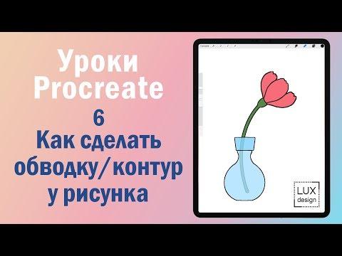 Уроки Procreate. 6. Как сделать обводку/контур у рисунка