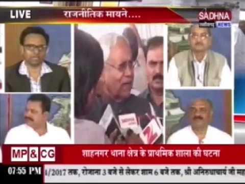 Nitish Kumar in Raipur-Babulal Sharma, Rajesh Singh, Manmohan Agrawal Live on Sadhna News(RK Gandhi)