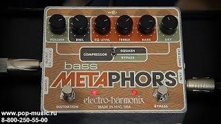 Басовый эффект Electro Harmonix Bass Metaphors