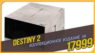 Короче, я распаковал коллекционку за 18 т.р ● Destiny 2: Коллекционное издание