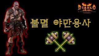 디아블로2 레저렉션 ⚔️ 불멸의 야만용사  임모밥셋 Diablo II: Resurrected