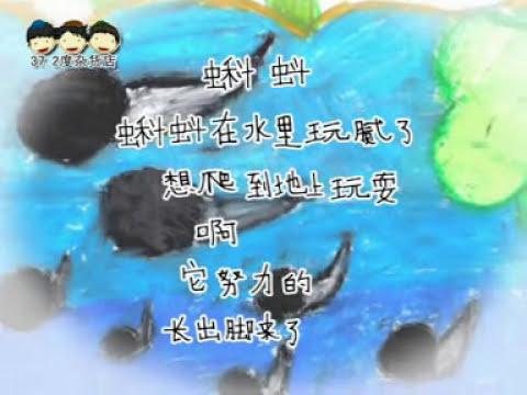 童詩 - 蝌蚪 《說說唱唱童詩專輯》 - YouTube