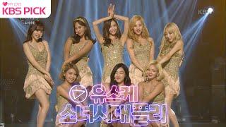 [#유희열의스케치북] 소녀시대 플레이 리스트 [Party + Lion Heart + 다시 만난 세계]l KB…
